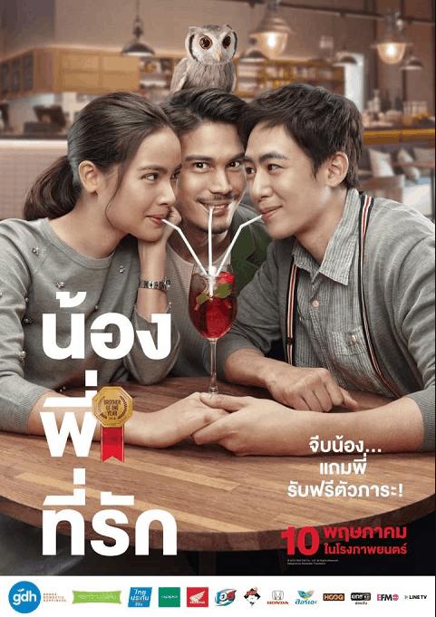 ดูหนัง น้องพี่ที่รัก ดูหนังออนไลน์ฟรี ดูหนังฟรี HD ชัด ดูหนังใหม่ชนโรง หนังใหม่ล่าสุด เต็มเรื่อง มาสเตอร์ พากย์ไทย ซาวด์แทร็ก ซับไทย หนังซูม หนังแอคชั่น หนังผจญภัย หนังแอนนิเมชั่น หนัง HD ได้ที่ movie24x.com