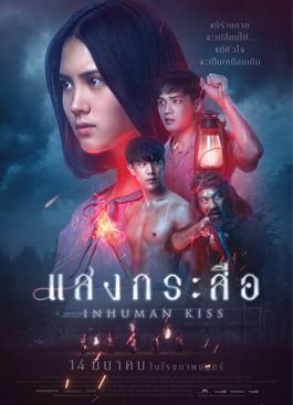 ดูหนัง แสงกระสือ Krasue Inhuman Kiss (2019) ดูหนังออนไลน์ฟรี ดูหนังฟรี ดูหนังใหม่ชนโรง หนังใหม่ล่าสุด หนังแอคชั่น หนังผจญภัย หนังแอนนิเมชั่น หนัง HD ได้ที่ movie24x.com