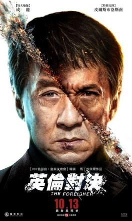 ดูหนัง The Foreigner 2 โคตรพยัคฆ์ผู้ยิ่งใหญ่ ดูหนังออนไลน์ฟรี ดูหนังฟรี ดูหนังใหม่ชนโรง หนังใหม่ล่าสุด หนังแอคชั่น หนังผจญภัย หนังแอนนิเมชั่น หนัง HD ได้ที่ movie24x.com
