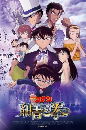 ดูหนัง Detective Conan The Movie 23 The Fist of Blue Sapphire ยอดนักสืบจิ๋วโคนันเดอะมูฟวี่ 23 ศึกชิงอัญมณีคราม ดูหนังออนไลน์ฟรี ดูหนังฟรี ดูหนังใหม่ชนโรง หนังใหม่ล่าสุด หนังแอคชั่น หนังผจญภัย หนังแอนนิเมชั่น หนัง HD ได้ที่ movie24x.com