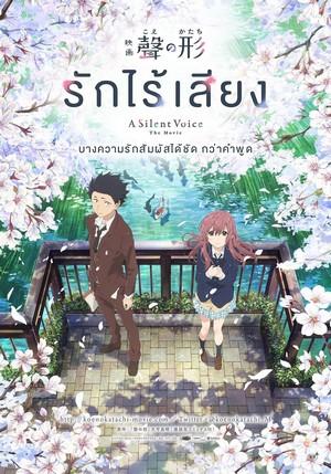 ดูหนัง A Silent Voice (Koe no katachi) รักไร้เสียง ดูหนังออนไลน์ฟรี ดูหนังฟรี ดูหนังใหม่ชนโรง หนังใหม่ล่าสุด หนังแอคชั่น หนังผจญภัย หนังแอนนิเมชั่น หนัง HD ได้ที่ movie24x.com