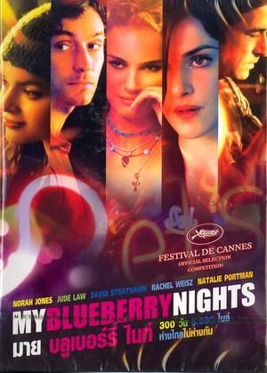 ดูหนัง My Blueberry Nights 300 วัน 5,000 ไมล์ ห่างไกลไม่ห่างกัน ดูหนังออนไลน์ฟรี ดูหนังฟรี HD ชัด ดูหนังใหม่ชนโรง หนังใหม่ล่าสุด เต็มเรื่อง มาสเตอร์ พากย์ไทย ซาวด์แทร็ก ซับไทย หนังซูม หนังแอคชั่น หนังผจญภัย หนังแอนนิเมชั่น หนัง HD ได้ที่ movie24x.com
