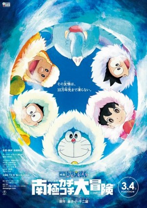 ดูหนัง Doraemon Great Adventure in the Antarctic Kachi Kochi โดราเอมอน ตอน คาชิ-โคชิ การผจญภัยขั้วโลกใต้ของโนบิตะ ดูหนังออนไลน์ฟรี ดูหนังฟรี ดูหนังใหม่ชนโรง หนังใหม่ล่าสุด หนังแอคชั่น หนังผจญภัย หนังแอนนิเมชั่น หนัง HD ได้ที่ movie24x.com