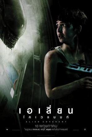 ดูหนัง Alien Covenant เอเลี่ยน โคเวแนนท์ ดูหนังออนไลน์ฟรี ดูหนังฟรี HD ชัด ดูหนังใหม่ชนโรง หนังใหม่ล่าสุด เต็มเรื่อง มาสเตอร์ พากย์ไทย ซาวด์แทร็ก ซับไทย หนังซูม หนังแอคชั่น หนังผจญภัย หนังแอนนิเมชั่น หนัง HD ได้ที่ movie24x.com