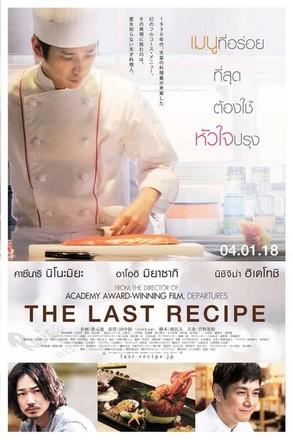 ดูหนัง The Last Recipe Kirin no shita no kioku สูตรลับเมนูยอดเชฟ ดูหนังออนไลน์ฟรี ดูหนังฟรี ดูหนังใหม่ชนโรง หนังใหม่ล่าสุด หนังแอคชั่น หนังผจญภัย หนังแอนนิเมชั่น หนัง HD ได้ที่ movie24x.com