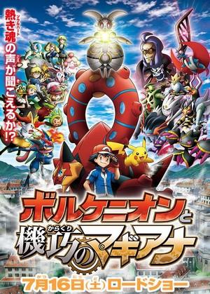 ดูหนัง Pokemon XYZ The Movie 19 โปเกมอน เดอะมูฟวี่ ตอน โวเคเนียน กับจักรกลปริศนา มาเกียนา ดูหนังออนไลน์ฟรี ดูหนังฟรี HD ชัด ดูหนังใหม่ชนโรง หนังใหม่ล่าสุด เต็มเรื่อง มาสเตอร์ พากย์ไทย ซาวด์แทร็ก ซับไทย หนังซูม หนังแอคชั่น หนังผจญภัย หนังแอนนิเมชั่น หนัง HD ได้ที่ movie24x.com