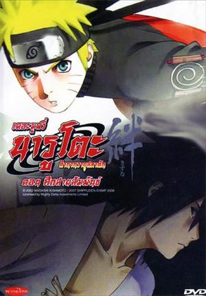 ดูหนัง Naruto The Movie 5 ศึกสายสัมพันธ์ ดูหนังออนไลน์ฟรี ดูหนังฟรี HD ชัด ดูหนังใหม่ชนโรง หนังใหม่ล่าสุด เต็มเรื่อง มาสเตอร์ พากย์ไทย ซาวด์แทร็ก ซับไทย หนังซูม หนังแอคชั่น หนังผจญภัย หนังแอนนิเมชั่น หนัง HD ได้ที่ movie24x.com