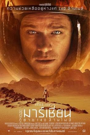 ดูหนัง The Martian กู้ตาย 140 ล้านไมล์ ดูหนังออนไลน์ฟรี ดูหนังฟรี ดูหนังใหม่ชนโรง หนังใหม่ล่าสุด หนังแอคชั่น หนังผจญภัย หนังแอนนิเมชั่น หนัง HD ได้ที่ movie24x.com