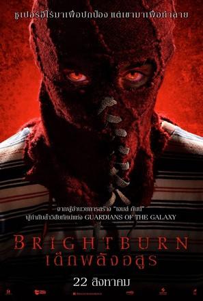 ดูหนัง Brightburn เด็กพลังอสูร ดูหนังออนไลน์ฟรี ดูหนังฟรี HD ชัด ดูหนังใหม่ชนโรง หนังใหม่ล่าสุด เต็มเรื่อง มาสเตอร์ พากย์ไทย ซาวด์แทร็ก ซับไทย หนังซูม หนังแอคชั่น หนังผจญภัย หนังแอนนิเมชั่น หนัง HD ได้ที่ movie24x.com