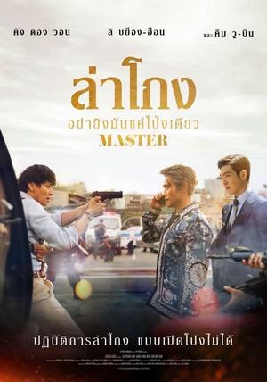 ดูหนัง Master ล่าโกง อย่ายิงมันแค่โป้งเดียว ดูหนังออนไลน์ฟรี ดูหนังฟรี ดูหนังใหม่ชนโรง หนังใหม่ล่าสุด หนังแอคชั่น หนังผจญภัย หนังแอนนิเมชั่น หนัง HD ได้ที่ movie24x.com