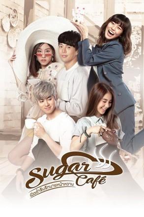 ดูหนัง Sugar Cafe เปิดตำรับรักนายหน้าหวาน ดูหนังออนไลน์ฟรี ดูหนังฟรี HD ชัด ดูหนังใหม่ชนโรง หนังใหม่ล่าสุด เต็มเรื่อง มาสเตอร์ พากย์ไทย ซาวด์แทร็ก ซับไทย หนังซูม หนังแอคชั่น หนังผจญภัย หนังแอนนิเมชั่น หนัง HD ได้ที่ movie24x.com