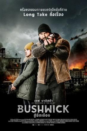 ดูหนัง Bushwick สู้ยึดเมือง ดูหนังออนไลน์ฟรี ดูหนังฟรี ดูหนังใหม่ชนโรง หนังใหม่ล่าสุด หนังแอคชั่น หนังผจญภัย หนังแอนนิเมชั่น หนัง HD ได้ที่ movie24x.com