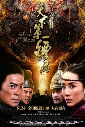 ดูหนัง The Bravest Escort Group ขบวนการเปาเปียวผู้พิทักษ์ ดูหนังออนไลน์ฟรี ดูหนังฟรี ดูหนังใหม่ชนโรง หนังใหม่ล่าสุด หนังแอคชั่น หนังผจญภัย หนังแอนนิเมชั่น หนัง HD ได้ที่ movie24x.com