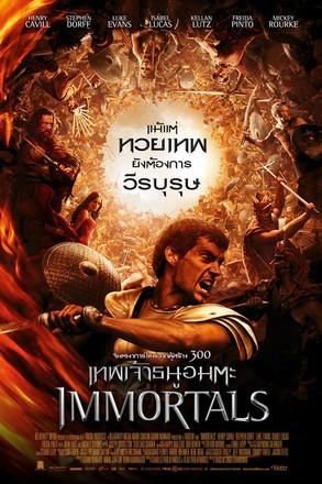 ดูหนัง Immortals เทพเจ้าธนูอมตะ ดูหนังออนไลน์ฟรี ดูหนังฟรี HD ชัด ดูหนังใหม่ชนโรง หนังใหม่ล่าสุด เต็มเรื่อง มาสเตอร์ พากย์ไทย ซาวด์แทร็ก ซับไทย หนังซูม หนังแอคชั่น หนังผจญภัย หนังแอนนิเมชั่น หนัง HD ได้ที่ movie24x.com