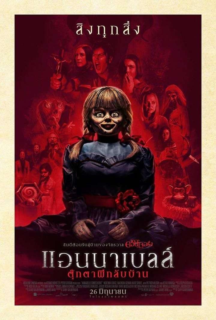 ดูหนัง Annabelle Comes Home แอนนาเบลล์ ตุ๊กตาผีกลับบ้าน ดูหนังออนไลน์ฟรี ดูหนังฟรี HD ชัด ดูหนังใหม่ชนโรง หนังใหม่ล่าสุด เต็มเรื่อง มาสเตอร์ พากย์ไทย ซาวด์แทร็ก ซับไทย หนังซูม หนังแอคชั่น หนังผจญภัย หนังแอนนิเมชั่น หนัง HD ได้ที่ movie24x.com