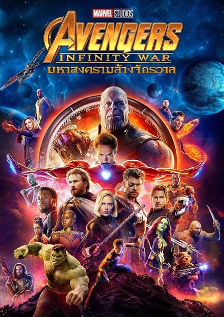 ดูหนัง มหาสงครามล้างจักรวาล Avengers Infinity War 2018 ดูหนังออนไลน์ฟรี ดูหนังฟรี ดูหนังใหม่ชนโรง หนังใหม่ล่าสุด หนังแอคชั่น หนังผจญภัย หนังแอนนิเมชั่น หนัง HD ได้ที่ movie24x.com