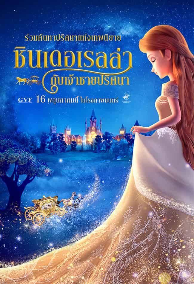 ดูหนัง Cinderella and the Secret Prince ซินเดอเรลล่ากับเจ้าชายปริศนา ดูหนังออนไลน์ฟรี ดูหนังฟรี ดูหนังใหม่ชนโรง หนังใหม่ล่าสุด หนังแอคชั่น หนังผจญภัย หนังแอนนิเมชั่น หนัง HD ได้ที่ movie24x.com