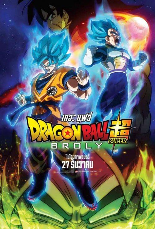 ดูหนัง Dragon Ball Super Broly ดราก้อนบอล ซูเปอร์ โบรลี่ ดูหนังออนไลน์ฟรี ดูหนังฟรี ดูหนังใหม่ชนโรง หนังใหม่ล่าสุด หนังแอคชั่น หนังผจญภัย หนังแอนนิเมชั่น หนัง HD ได้ที่ movie24x.com
