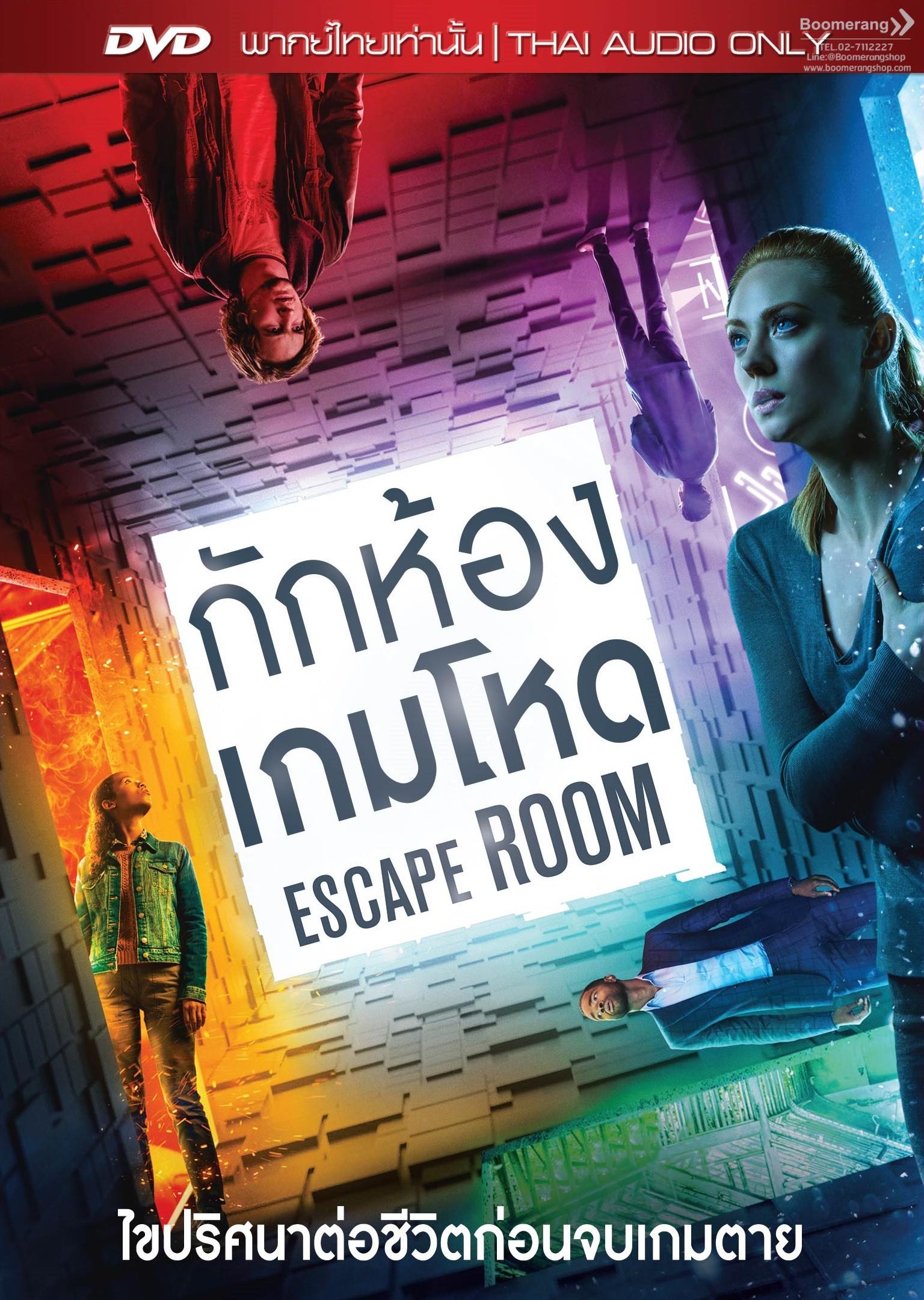ดูหนัง Escape Room กักห้อง เกมโหด ดูหนังออนไลน์ฟรี ดูหนังฟรี ดูหนังใหม่ชนโรง หนังใหม่ล่าสุด หนังแอคชั่น หนังผจญภัย หนังแอนนิเมชั่น หนัง HD ได้ที่ movie24x.com