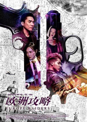 ดูหนัง Europe Raiders พยัคฆ์สำอาง กระเเทกยุโรป ดูหนังออนไลน์ฟรี ดูหนังฟรี ดูหนังใหม่ชนโรง หนังใหม่ล่าสุด หนังแอคชั่น หนังผจญภัย หนังแอนนิเมชั่น หนัง HD ได้ที่ movie24x.com