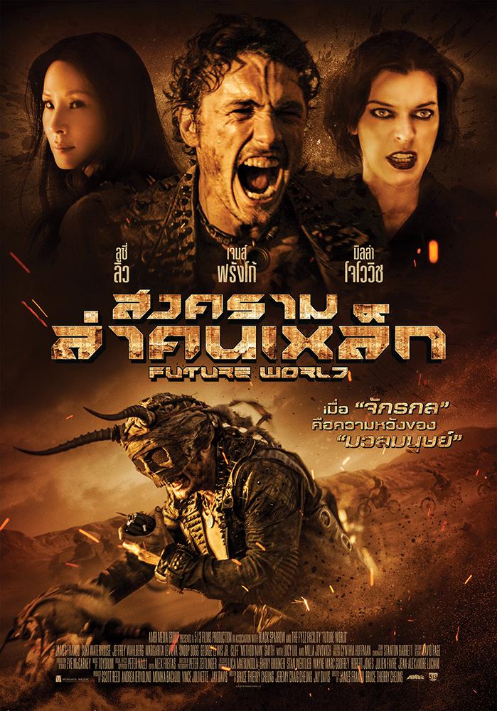 ดูหนัง Future World สงครามล่าคนเหล็ก ดูหนังออนไลน์ฟรี ดูหนังฟรี HD ชัด ดูหนังใหม่ชนโรง หนังใหม่ล่าสุด เต็มเรื่อง มาสเตอร์ พากย์ไทย ซาวด์แทร็ก ซับไทย หนังซูม หนังแอคชั่น หนังผจญภัย หนังแอนนิเมชั่น หนัง HD ได้ที่ movie24x.com
