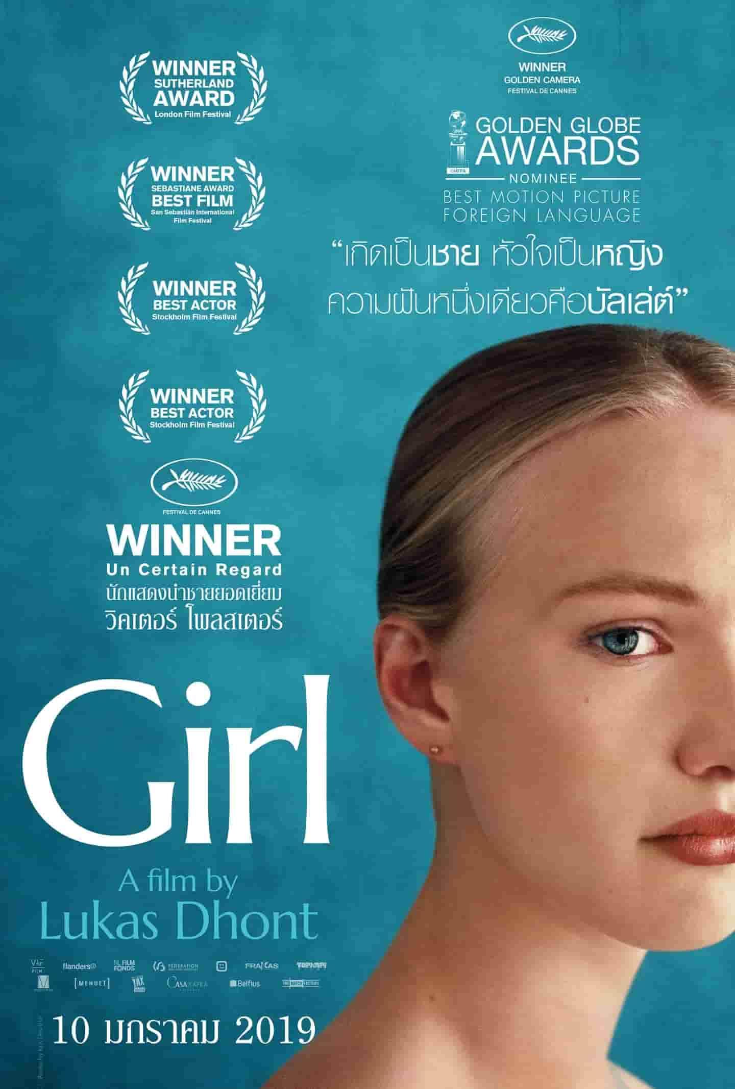 ดูหนัง Girl ฝันนี้เพื่อเป็นเกิร์ล มาสเตอร์ 4K ดูหนังออนไลน์ฟรี ดูหนังฟรี HD ชัด ดูหนังใหม่ชนโรง หนังใหม่ล่าสุด เต็มเรื่อง มาสเตอร์ พากย์ไทย ซาวด์แทร็ก ซับไทย หนังซูม หนังแอคชั่น หนังผจญภัย หนังแอนนิเมชั่น หนัง HD ได้ที่ movie24x.com