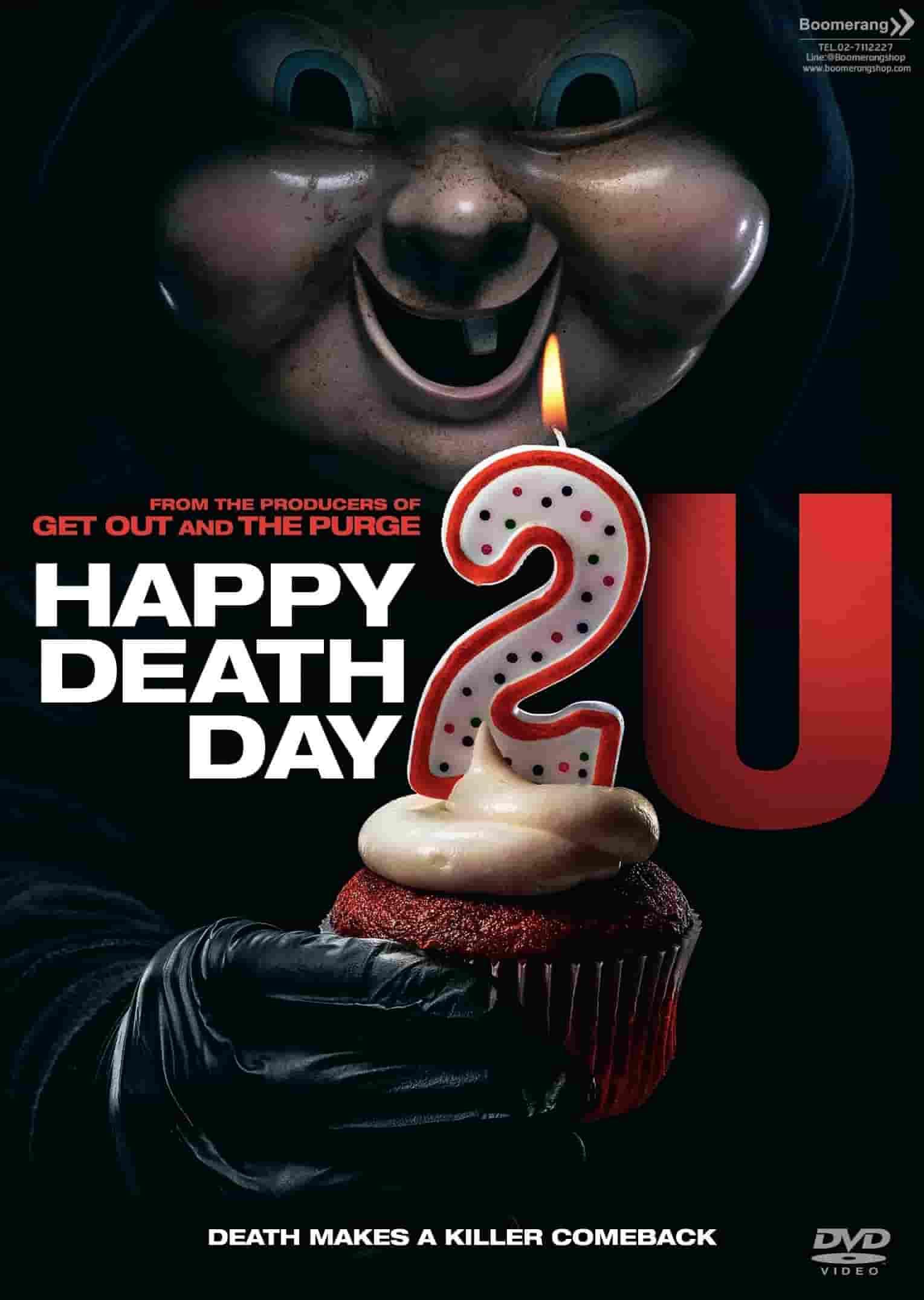 ดูหนัง Happy Death Day 2U สุขสันต์วันตาย 2U ดูหนังออนไลน์ฟรี ดูหนังฟรี HD ชัด ดูหนังใหม่ชนโรง หนังใหม่ล่าสุด เต็มเรื่อง มาสเตอร์ พากย์ไทย ซาวด์แทร็ก ซับไทย หนังซูม หนังแอคชั่น หนังผจญภัย หนังแอนนิเมชั่น หนัง HD ได้ที่ movie24x.com
