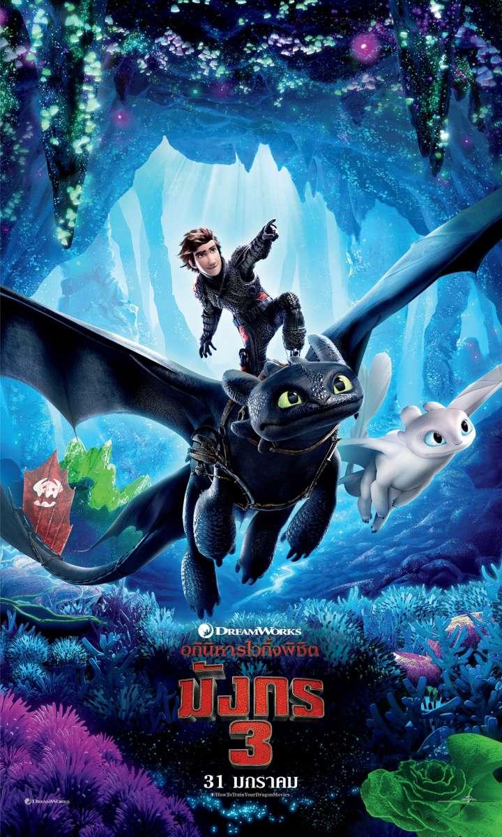 ดูหนัง How to Train Your Dragon 3 The Hidden World อภินิหารไวกิ้งพิชิตมังกร 3 ดูหนังออนไลน์ฟรี ดูหนังฟรี ดูหนังใหม่ชนโรง หนังใหม่ล่าสุด หนังแอคชั่น หนังผจญภัย หนังแอนนิเมชั่น หนัง HD ได้ที่ movie24x.com