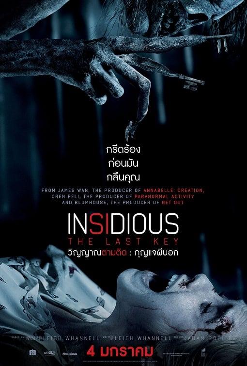 ดูหนัง Insidious The Last Key วิญญาณตามติด กุญแจผีบอก ดูหนังออนไลน์ฟรี ดูหนังฟรี HD ชัด ดูหนังใหม่ชนโรง หนังใหม่ล่าสุด เต็มเรื่อง มาสเตอร์ พากย์ไทย ซาวด์แทร็ก ซับไทย หนังซูม หนังแอคชั่น หนังผจญภัย หนังแอนนิเมชั่น หนัง HD ได้ที่ movie24x.com