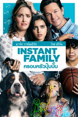 ดูหนัง Instant Family ครอบครัวปุ๊บปั๊บ ดูหนังออนไลน์ฟรี ดูหนังฟรี HD ชัด ดูหนังใหม่ชนโรง หนังใหม่ล่าสุด เต็มเรื่อง มาสเตอร์ พากย์ไทย ซาวด์แทร็ก ซับไทย หนังซูม หนังแอคชั่น หนังผจญภัย หนังแอนนิเมชั่น หนัง HD ได้ที่ movie24x.com
