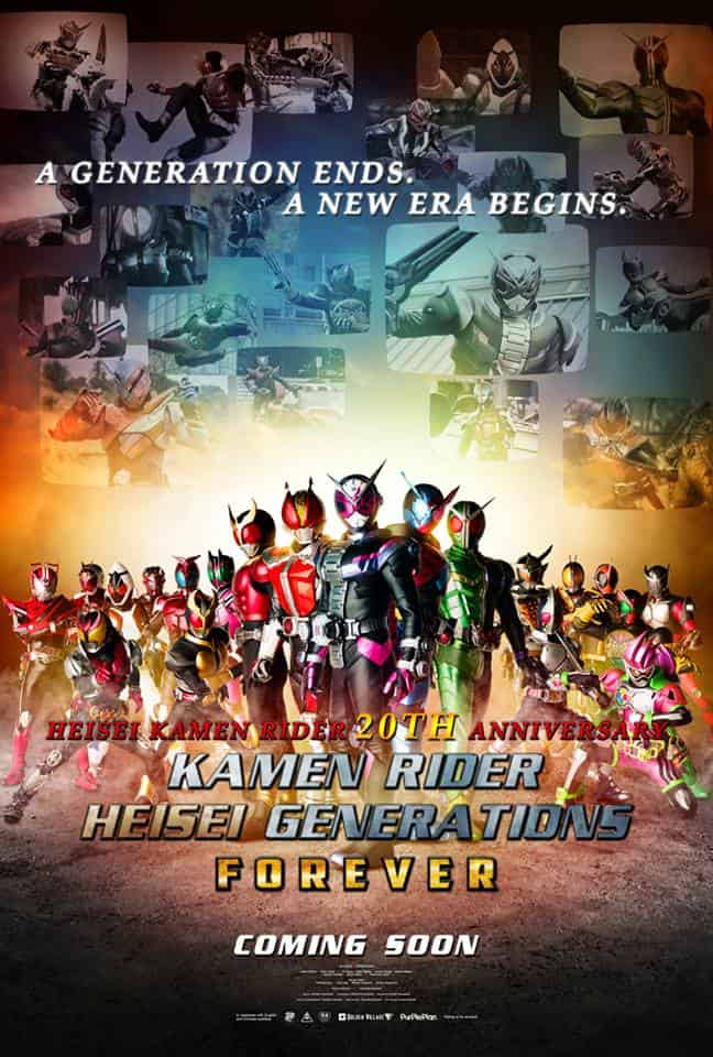 ดูหนัง Kamen Rider Heisei Generations Forever รวมพลังมาสค์ไรเดอร์ ฟอร์เอเวอร์ ดูหนังออนไลน์ฟรี ดูหนังฟรี ดูหนังใหม่ชนโรง หนังใหม่ล่าสุด หนังแอคชั่น หนังผจญภัย หนังแอนนิเมชั่น หนัง HD ได้ที่ movie24x.com