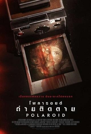 ดูหนัง Polaroid โพลารอยด์ ถ่ายติดตาย ดูหนังออนไลน์ฟรี ดูหนังฟรี HD ชัด ดูหนังใหม่ชนโรง หนังใหม่ล่าสุด เต็มเรื่อง มาสเตอร์ พากย์ไทย ซาวด์แทร็ก ซับไทย หนังซูม หนังแอคชั่น หนังผจญภัย หนังแอนนิเมชั่น หนัง HD ได้ที่ movie24x.com