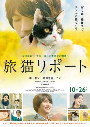 ดูหนัง The Travelling Cat Chronicles ผม แมว และการเดินทางของเรา ดูหนังออนไลน์ฟรี ดูหนังฟรี HD ชัด ดูหนังใหม่ชนโรง หนังใหม่ล่าสุด เต็มเรื่อง มาสเตอร์ พากย์ไทย ซาวด์แทร็ก ซับไทย หนังซูม หนังแอคชั่น หนังผจญภัย หนังแอนนิเมชั่น หนัง HD ได้ที่ movie24x.com