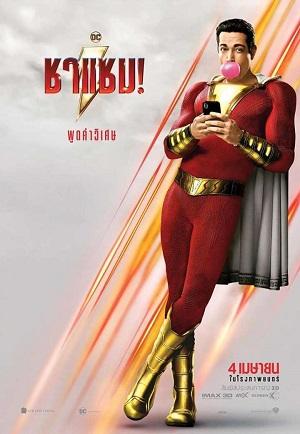 ดูหนัง Shazam! ชาแซม! ดูหนังออนไลน์ฟรี ดูหนังฟรี ดูหนังใหม่ชนโรง หนังใหม่ล่าสุด หนังแอคชั่น หนังผจญภัย หนังแอนนิเมชั่น หนัง HD ได้ที่ movie24x.com