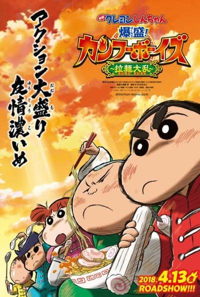 ดูหนัง Crayon Shin-chan Burst Serving! Kung Fu Boys Ramen Rebellion ชินจังเดอะมูฟวี่ ตอน เจ้าหนูกังฟูดุ๊กดิ๊กพิชิตสงครามราเม็ง ดูหนังออนไลน์ฟรี ดูหนังฟรี HD ชัด ดูหนังใหม่ชนโรง หนังใหม่ล่าสุด เต็มเรื่อง มาสเตอร์ พากย์ไทย ซาวด์แทร็ก ซับไทย หนังซูม หนังแอคชั่น หนังผจญภัย หนังแอนนิเมชั่น หนัง HD ได้ที่ movie24x.com
