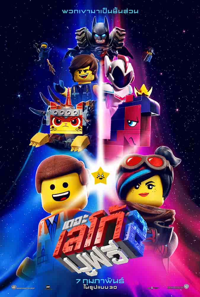 ดูหนัง The Lego Movie 2 The Second Part เดอะ เลโก้ มูฟวี่ 2 ดูหนังออนไลน์ฟรี ดูหนังฟรี ดูหนังใหม่ชนโรง หนังใหม่ล่าสุด หนังแอคชั่น หนังผจญภัย หนังแอนนิเมชั่น หนัง HD ได้ที่ movie24x.com