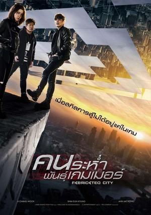 ดูหนัง Fabricated City คนระห่ำพันธุ์เกมเมอร์ ดูหนังออนไลน์ฟรี ดูหนังฟรี HD ชัด ดูหนังใหม่ชนโรง หนังใหม่ล่าสุด เต็มเรื่อง มาสเตอร์ พากย์ไทย ซาวด์แทร็ก ซับไทย หนังซูม หนังแอคชั่น หนังผจญภัย หนังแอนนิเมชั่น หนัง HD ได้ที่ movie24x.com