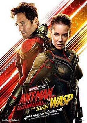 ดูหนัง Ant-Man 2 แอนท์แมน 2 และ เดอะ วอสพ์ ดูหนังออนไลน์ฟรี ดูหนังฟรี ดูหนังใหม่ชนโรง หนังใหม่ล่าสุด หนังแอคชั่น หนังผจญภัย หนังแอนนิเมชั่น หนัง HD ได้ที่ movie24x.com