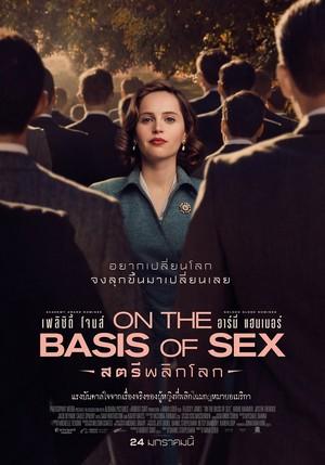 ดูหนัง On the Basis of Sex สตรีพลิกโลก ดูหนังออนไลน์ฟรี ดูหนังฟรี ดูหนังใหม่ชนโรง หนังใหม่ล่าสุด หนังแอคชั่น หนังผจญภัย หนังแอนนิเมชั่น หนัง HD ได้ที่ movie24x.com