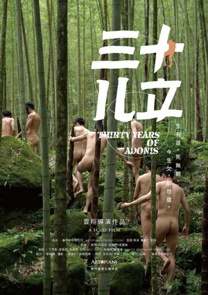ดูหนัง Thirty Years of Adonis อะดอนีส แรงรักข้ามเวลา ดูหนังออนไลน์ฟรี ดูหนังฟรี HD ชัด ดูหนังใหม่ชนโรง หนังใหม่ล่าสุด เต็มเรื่อง มาสเตอร์ พากย์ไทย ซาวด์แทร็ก ซับไทย หนังซูม หนังแอคชั่น หนังผจญภัย หนังแอนนิเมชั่น หนัง HD ได้ที่ movie24x.com