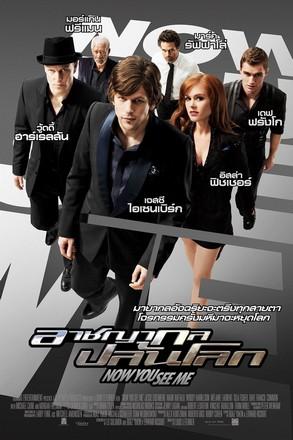ดูหนัง Now You See Me อาชญากลปล้นโลก ดูหนังออนไลน์ฟรี ดูหนังฟรี ดูหนังใหม่ชนโรง หนังใหม่ล่าสุด หนังแอคชั่น หนังผจญภัย หนังแอนนิเมชั่น หนัง HD ได้ที่ movie24x.com