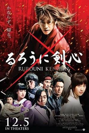 ดูหนัง Rurouni Kenshin ซามูไรพเนจร ดูหนังออนไลน์ฟรี ดูหนังฟรี HD ชัด ดูหนังใหม่ชนโรง หนังใหม่ล่าสุด เต็มเรื่อง มาสเตอร์ พากย์ไทย ซาวด์แทร็ก ซับไทย หนังซูม หนังแอคชั่น หนังผจญภัย หนังแอนนิเมชั่น หนัง HD ได้ที่ movie24x.com