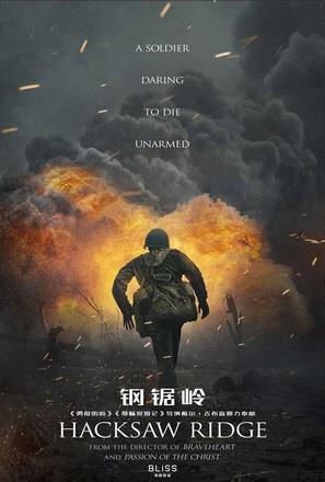 ดูหนัง Hacksaw Ridge วีรบุรุษสมรภูมิปาฏิหาริย์ ดูหนังออนไลน์ฟรี ดูหนังฟรี ดูหนังใหม่ชนโรง หนังใหม่ล่าสุด หนังแอคชั่น หนังผจญภัย หนังแอนนิเมชั่น หนัง HD ได้ที่ movie24x.com