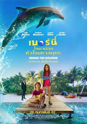ดูหนัง Bernie The Dolphin เบอร์นี่ โลมาน้อย หัวใจมหาสมุทร ดูหนังออนไลน์ฟรี ดูหนังฟรี ดูหนังใหม่ชนโรง หนังใหม่ล่าสุด หนังแอคชั่น หนังผจญภัย หนังแอนนิเมชั่น หนัง HD ได้ที่ movie24x.com