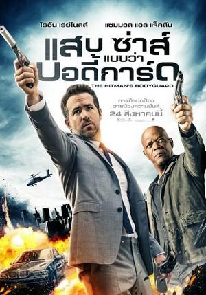 ดูหนัง The Hitman's Bodyguard แสบ ซ่าส์ แบบว่าบอดี้การ์ด ดูหนังออนไลน์ฟรี ดูหนังฟรี ดูหนังใหม่ชนโรง หนังใหม่ล่าสุด หนังแอคชั่น หนังผจญภัย หนังแอนนิเมชั่น หนัง HD ได้ที่ movie24x.com
