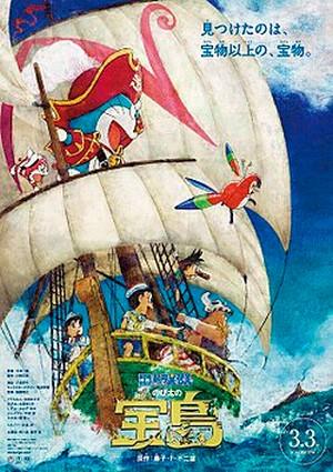 ดูหนัง Doraemon The Movie (Nobita no Takarajima) โดราเอมอน ตอน เกาะมหาสมบัติของโนบิตะ ดูหนังออนไลน์ฟรี ดูหนังฟรี ดูหนังใหม่ชนโรง หนังใหม่ล่าสุด หนังแอคชั่น หนังผจญภัย หนังแอนนิเมชั่น หนัง HD ได้ที่ movie24x.com