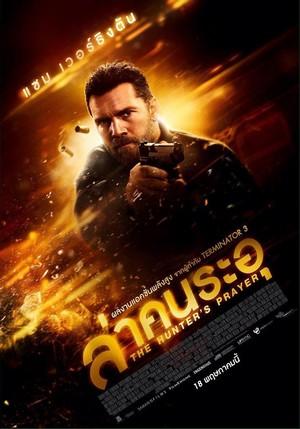 ดูหนัง The Hunter's Prayer ล่าคนระอุ ดูหนังออนไลน์ฟรี ดูหนังฟรี ดูหนังใหม่ชนโรง หนังใหม่ล่าสุด หนังแอคชั่น หนังผจญภัย หนังแอนนิเมชั่น หนัง HD ได้ที่ movie24x.com