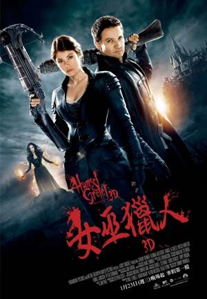 ดูหนัง Hansel & Gretel: Witch Hunters นักล่าแม่มดพันธุ์ดิบ ดูหนังออนไลน์ฟรี ดูหนังฟรี ดูหนังใหม่ชนโรง หนังใหม่ล่าสุด หนังแอคชั่น หนังผจญภัย หนังแอนนิเมชั่น หนัง HD ได้ที่ movie24x.com