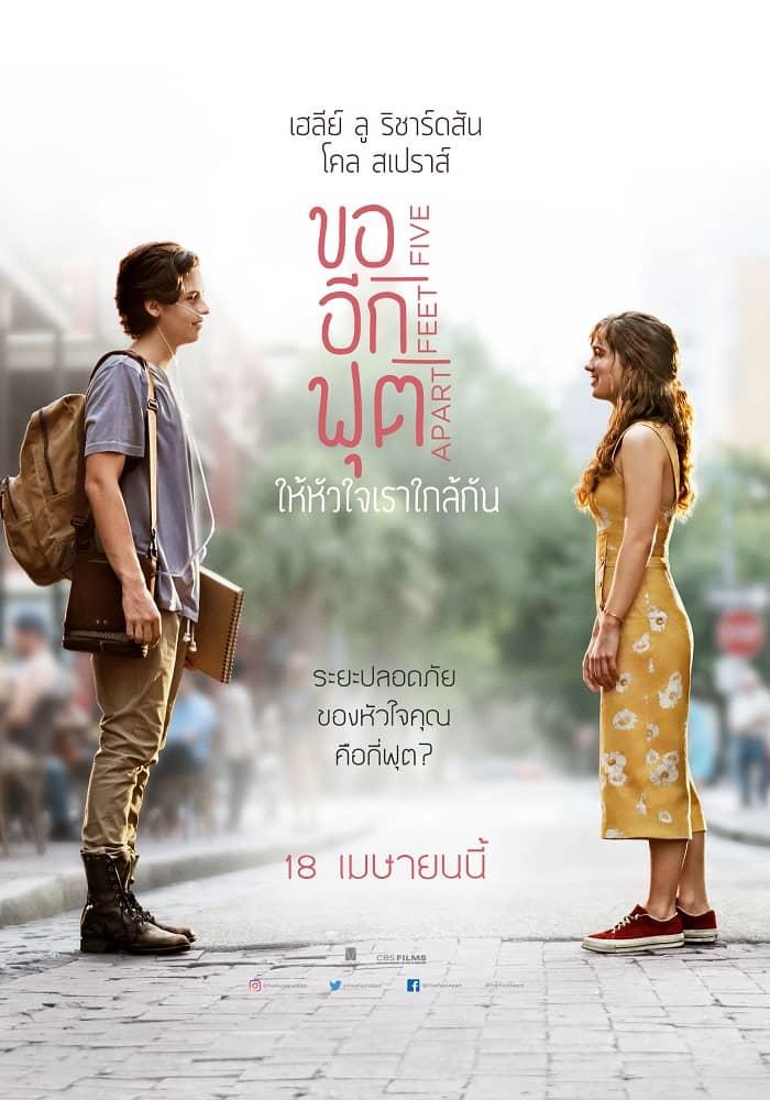 ดูหนัง Five Feet Apart ขออีกฟุตให้หัวใจเราใกล้กัน ดูหนังออนไลน์ฟรี ดูหนังฟรี HD ชัด ดูหนังใหม่ชนโรง หนังใหม่ล่าสุด เต็มเรื่อง มาสเตอร์ พากย์ไทย ซาวด์แทร็ก ซับไทย หนังซูม หนังแอคชั่น หนังผจญภัย หนังแอนนิเมชั่น หนัง HD ได้ที่ movie24x.com