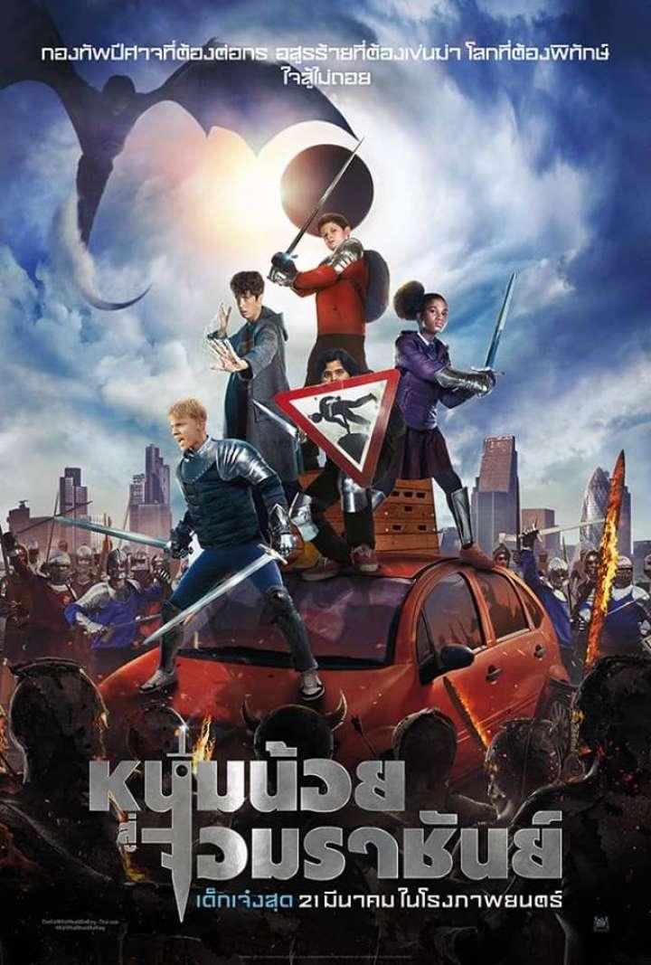 ดูหนัง The Kid Who Would Be King หนุ่มน้อยสู่จอมราชันย์ ดูหนังออนไลน์ฟรี ดูหนังฟรี ดูหนังใหม่ชนโรง หนังใหม่ล่าสุด หนังแอคชั่น หนังผจญภัย หนังแอนนิเมชั่น หนัง HD ได้ที่ movie24x.com